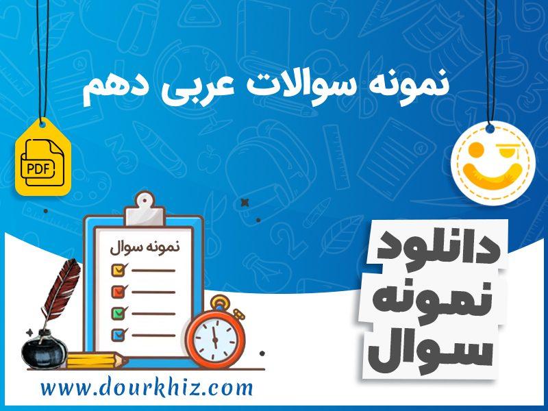 نمونه سوالات عربی دهم انسانی