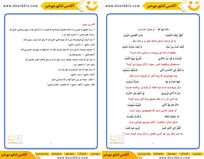 نمونه صفحه گام به گام عربی دهم انسانی