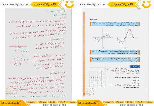 نمونه صفحه گام به گام ریاضی و آمار دوازدهم انسانی
