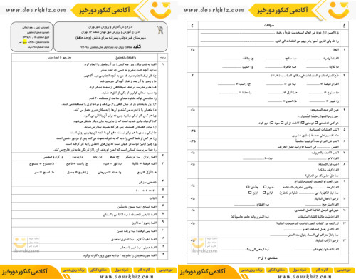 نمونه صفحه نمونه سوالات عربی دهم انسانی