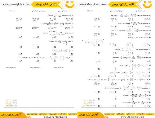 نمونه صفحه جزوه ریاضی و آمار دهم انسانی