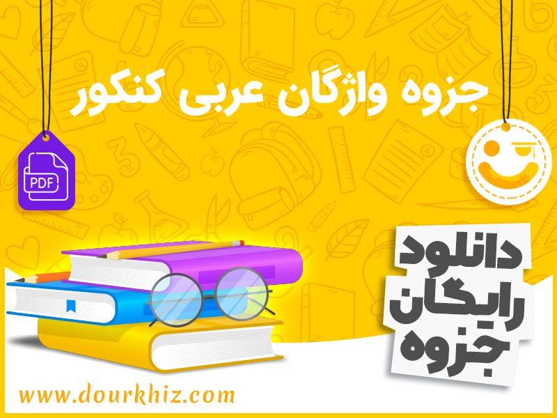 جزوه واژگان عربی کنکور