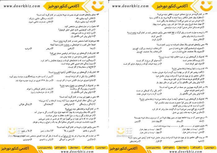 نمونه صفحه جزوه فارسی هفتم