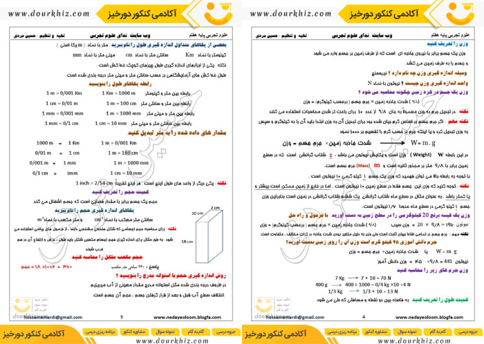 نمونه صفحه جزوه علوم هفتم