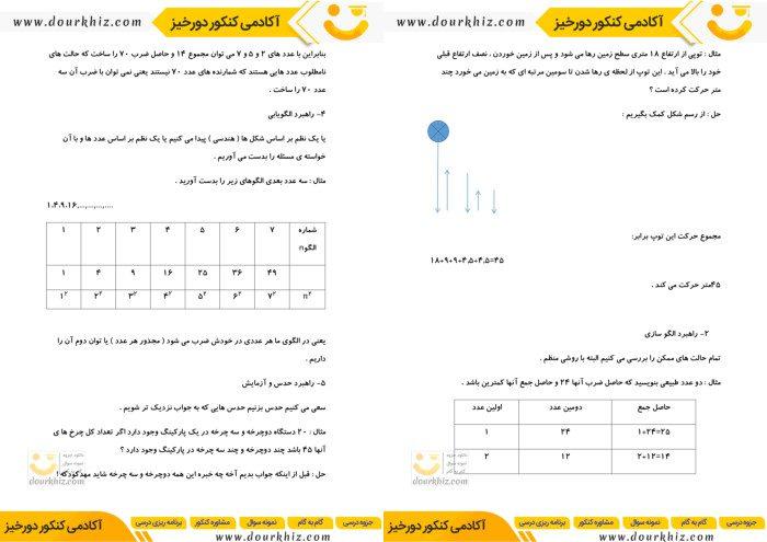 نمونه صفحه جزوه ریاضی هفتم