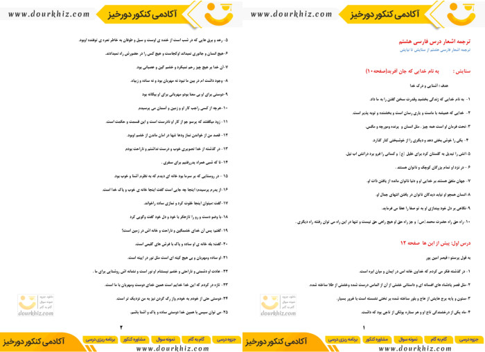نمونه صفحه جزوه فارسی هشتم
