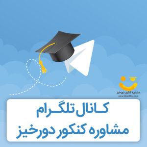 معرفی کانال مشاوره کنکور دورخیز