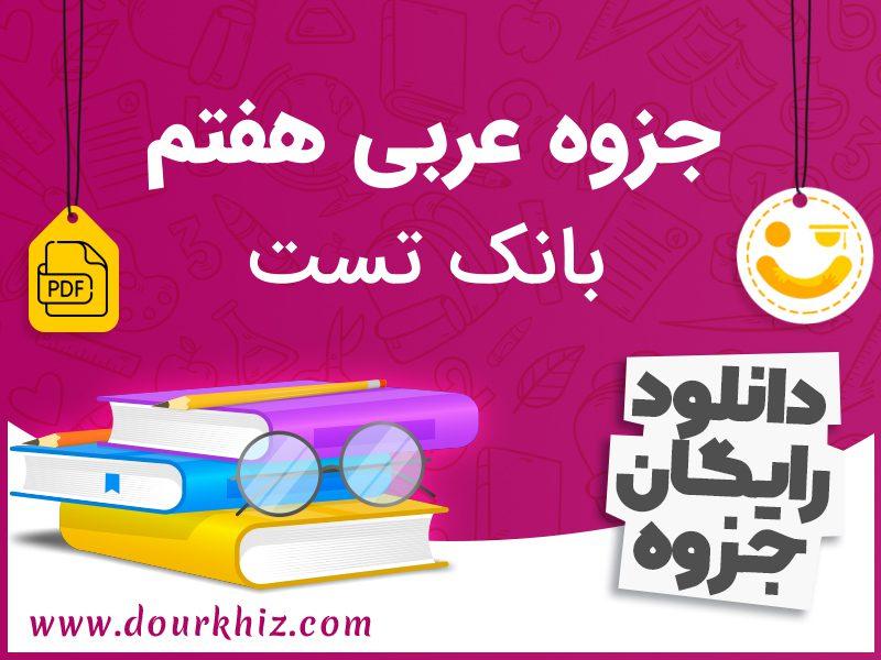 جزوه عربی هفتم