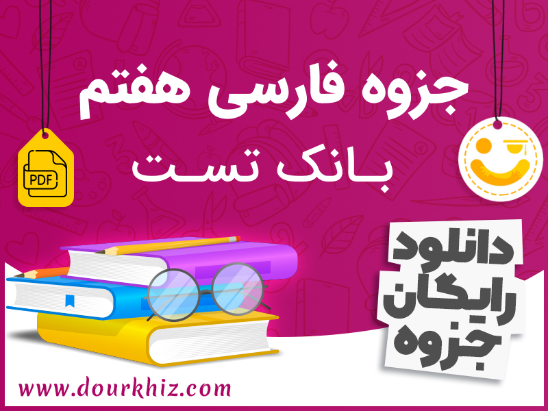 جزوه فارسی هفتم