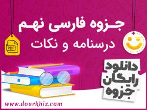 زوه فارسی نهم