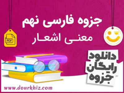 جزوه فارسی نهم