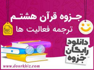 جزوه قرآن هشتم