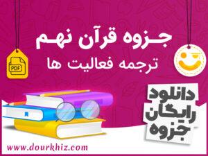 جزوه قرآن نهم