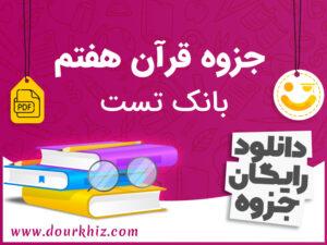 جزوه قرآن هفتم