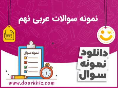 نمونه سوالات عربی نهم