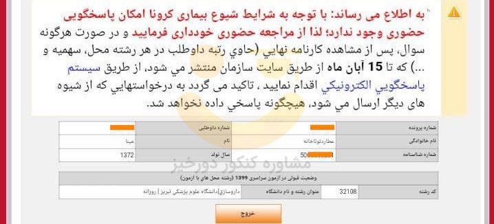 کارنامه نهایی مینا عطارد