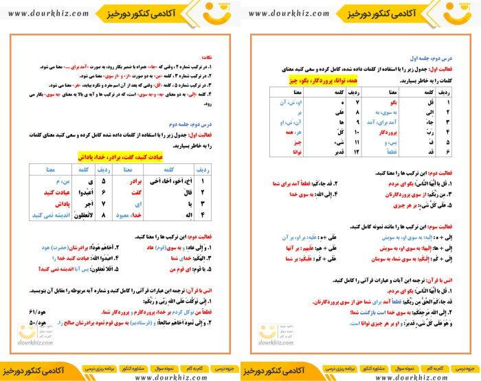 نمونه صفحه جزوه قرآن