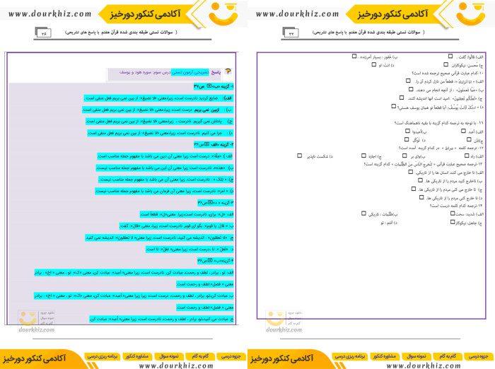 نمونه صفحه جزوه قرآن هفتم