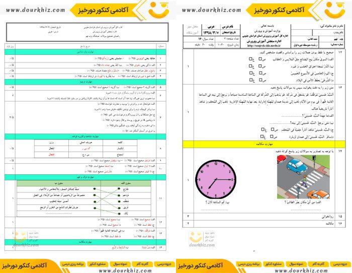 نمونه صفحه نمونه سوالات عربی نهم