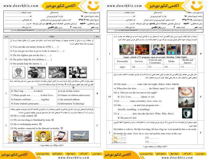 نمونه صفحه نمونه سوالات زبان نهم