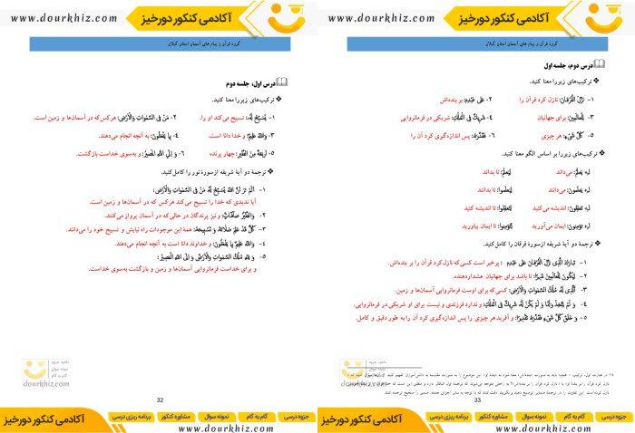 نمونه صفحه جزوه قرآن هشتم