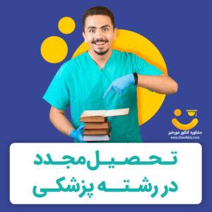 کنکور-مجدد-پزشکی