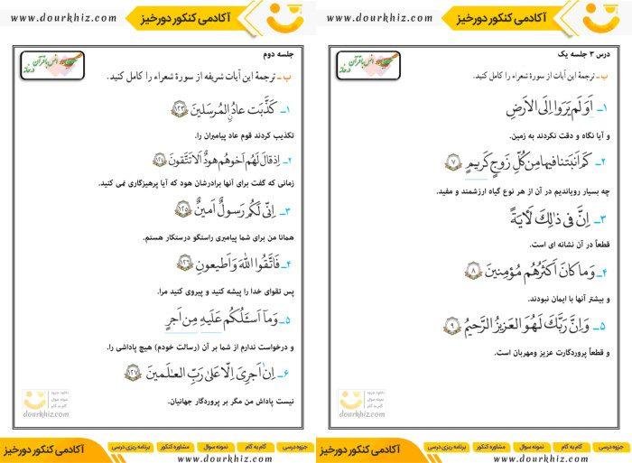 نمونه صفحه گام به گام قرآن هشتم