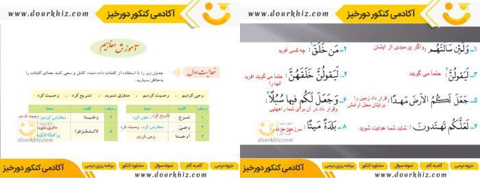 نمونه صفحه گام به گام قرآن نهم