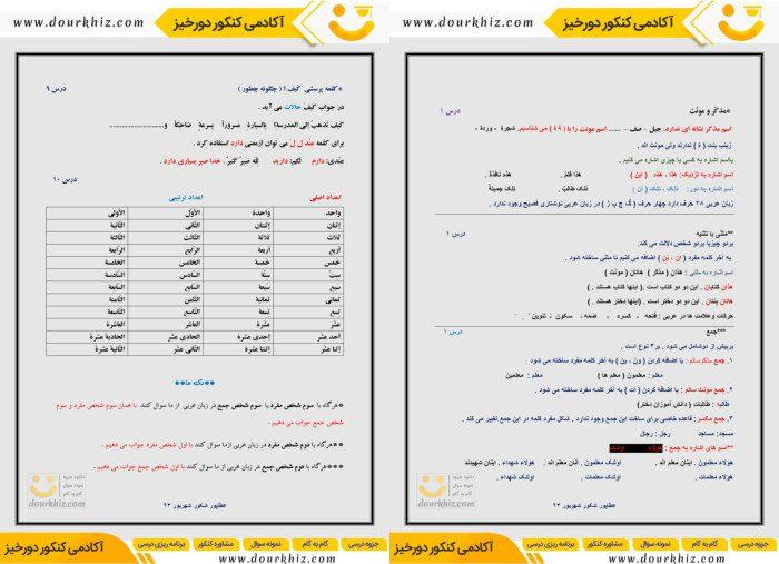 نمونه صفحه جزوه عربی هشتم