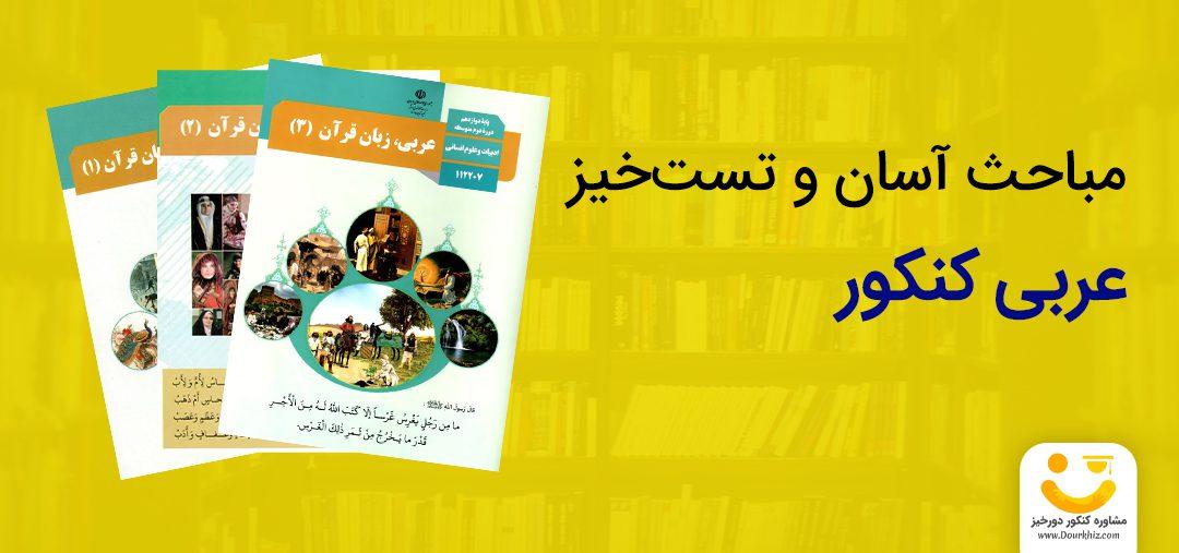 درس های آسان و تست خیز عربی کنکور