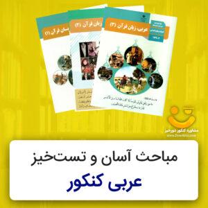 درس های تست خیز عربی کنکور
