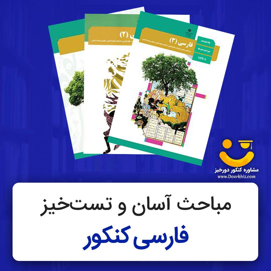 درس های تست خیز ادبیات فارسی کنکور