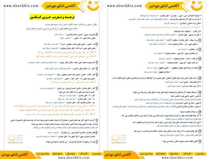 نمونه صفحه جزوه ترجمه و تعریب عربی