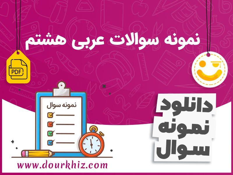 نمونه سوالات عربی هشتم