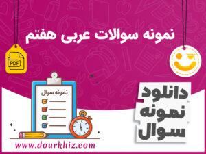 نمونه سوالات عربی هفتم