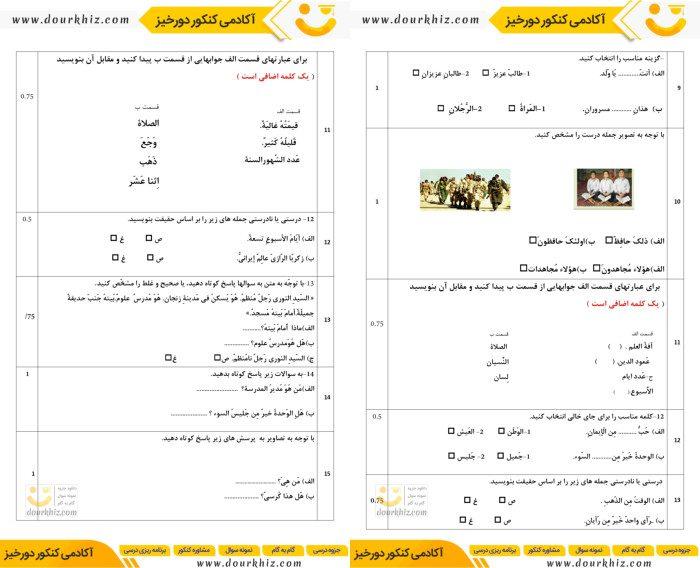 نمونه صفحه نمونه سوالات عربی هفتم