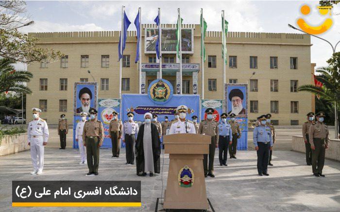 دانشگاه- افسری- امام-علی