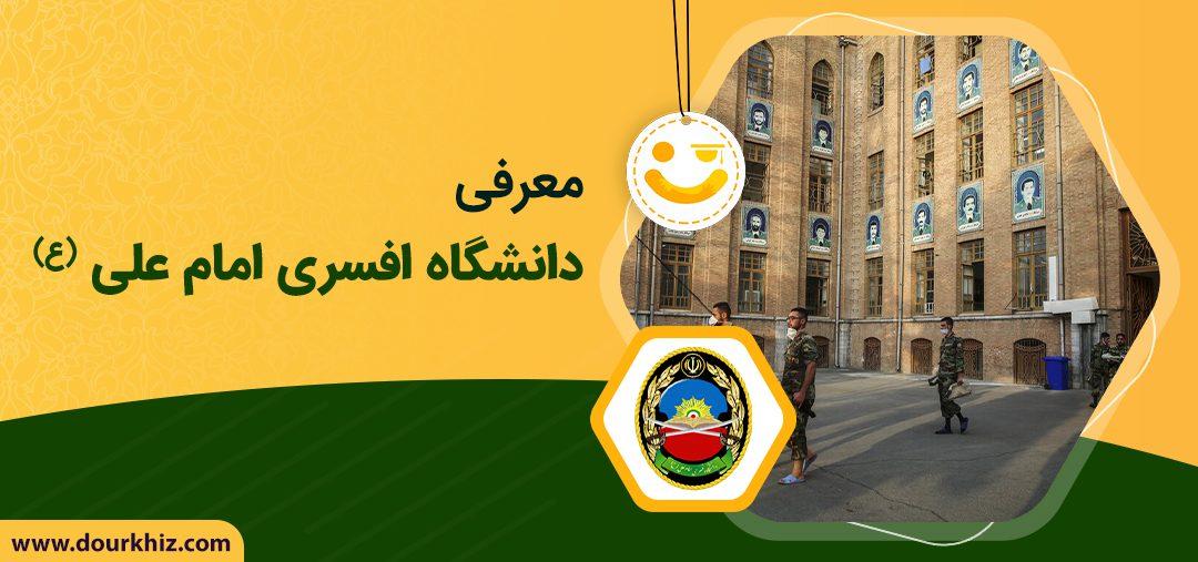 دانشگاه افسری امام علی