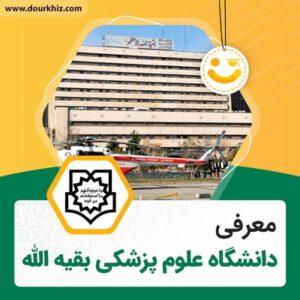 معرفی دانشگاه علوم پزشکی بقیه الله 01