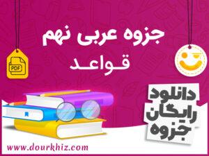 دانلود جزوه قواعد عربی نهم