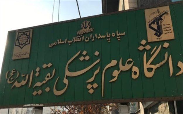 معرفی دانشگاه بقیه الله