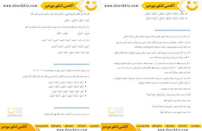 نمونه صفحه جزوه عربی نهم