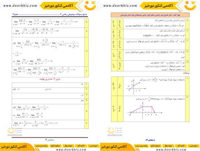 نمونه صفحه نمونه سوالات ریاضی دوازدهم تجربی