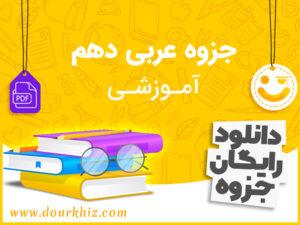 دانلود جزوه عربی دهم