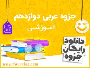 دانلود جزوه عربی دوازدهم