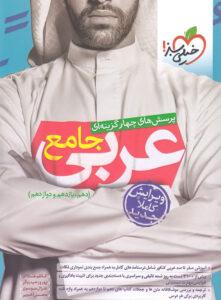 عربی جامع تست خیلی سبز