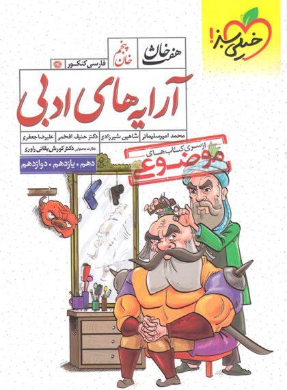 araye-adabi-haft-khan-kheilisabz