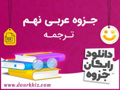 جزوه عربی نهم