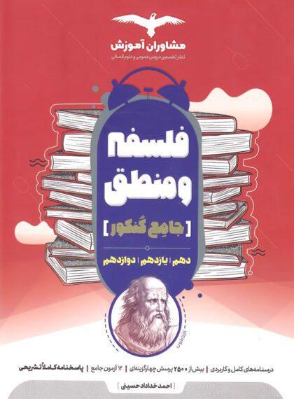 فلسفه و منطق جامع مشاوران