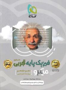 فیزیک پایه گاج جلد 1